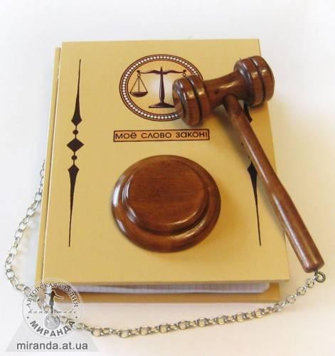 Для юриста подарок 88