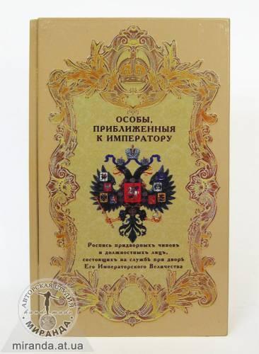 """Визитница """"Особы приближенные к императору"""" (2)"""