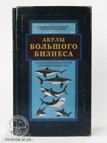 "Визитница ""Акулы большого бизнеса"""